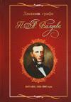 Дневник графа П.А. Валуева 1847–1860, 1866–1884