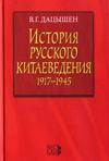 История русского китаеведения, 1917–1945