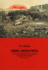 Ранение, болезнь и смерть: русская медицинская служба в Крымскую войну 1853–1856 гг.