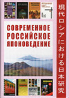 Современное российское японоведение: оглядываясь на путь длиною в четверть века