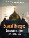 Великий Новгород: Седмицы истории. 859–1990-е годы