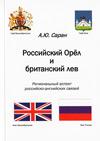 Российский Орёл и британский лев