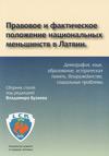 Правовое и фактическое положение национальных меньшинств в Латвии