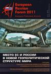 Европейский русский форум 2011