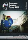 Европейский русский форум 2013