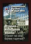 Европейский русский форум 2014