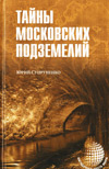 Тайны московских подземелий