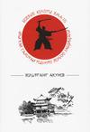 Боевые холопы Ямато, или Как самураи родную землю защищали