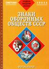 Знаки оборонных обществ СССР