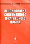 Лексикология современного юкагирского языка