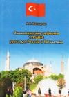 Экономические реформы Турции: уроки для России и Татарстана