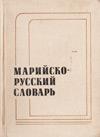 Марийско-русский словарь = Марла-рушла мутер