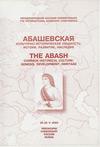 Абашевская культурно-историческая общность: истоки, развитие, наследие