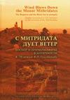 С Митридата дует ветер: Боспор и Причерноморье в античности
