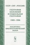 СССР – СНГ – Россия: география населения и социальная география. 1985–1996