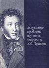 Актуальные проблемы изучения творчества А.С. Пушкина: Жанры, сюжеты, мотивы