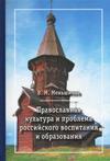 Православная культура и развитие российского воспитания и образования