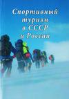 Спортивный туризм в СССР и России