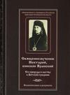 Священномученик Нектарий, епископ Яранский. Его приходы и паства в Вятской губернии