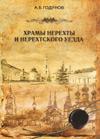 Храмы Нерехты и Нерехтского уезда