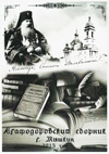 Агафодоровский сборник