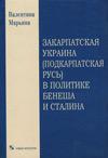 Закарпатская Украина (Подкарпатская Русь) в политике Бенеша и Сталина. 1939–1945 гг.