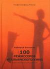 100 режиссёров итальянского кино