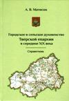 Городское и сельское духовенство Тверской епархии в середине XIX века