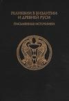 Реликвии в Византии и Древней Руси