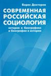 Современная российская социология