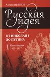 Русская идея. От Николая I до Путина