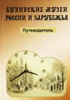 Бунинские музеи России и зарубежья