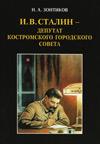 И.В. Сталин – депутат Костромского городского Совета