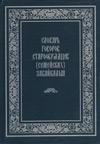 Словарь говоров старообрядцев (семейских) Забайкалья