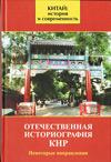 Отечественная историография КНР
