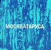 Москва – Таруса: [Альбом]