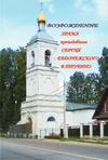 Возрождение храма преподобного Сергия Радонежского в Трубино
