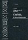 Книги гражданской печати 1708–1800 гг. из собрания Ярославского музея-заповедника