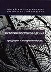История востоковедения: традиции и современность