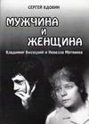 Мужчина и женщина: Владимир Высоцкий и Новелла Матвеева