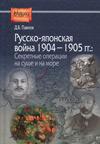 Русско-японская война 1904–1905 гг.: Секретные операции на суше и на море