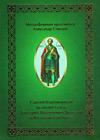 Святой благоверный великий князь Дмитрий Иоаннович Донской и Куликовская битва