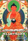 Визуальные образы медитации
