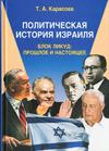 Политическая история Израиля