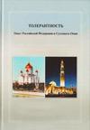 Толерантность. Опыт Российской Федерации и Султаната Оман