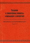 Традиции и современные процессы в фольклоре и литературе
