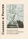 Славяне и Россия