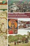 История, язык, культура Центральной и Юго-Восточной Европы в национальном и региональном контексте