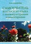 Самоучитель болгарского языка с лингвокультурными комментариями