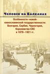 Человек на Балканах